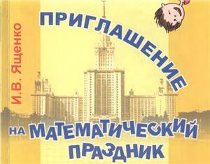 Ященко И.В. Приглашение на математический праздник