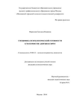 Миронова С.И. Специфика психологической готовности к материнству девушек-сирот