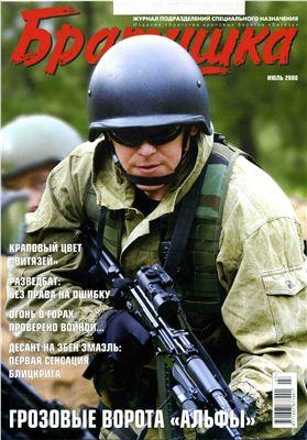 Братишка 2008 №07 июль