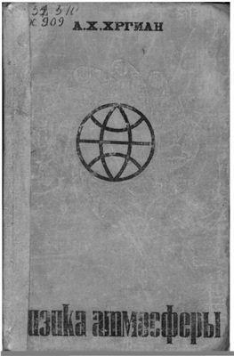 Хргиан А.Х. Физика атмосферы
