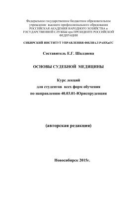 Шалдяева Е.Г. Основы судебной медицины