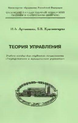 Артамонова И.А., Краснопевцева Б.В. Теория управления: Учебное пособие
