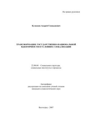 Кузнецов А.Г. Трансформация государственно-национальной идентичности в условиях глобализации
