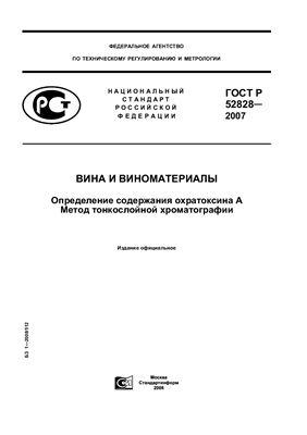 ГОСТ Р 52828-2007 Вина и виноматериалы. Определение содержания охратоксина А. Метод тонкослойной хроматографии