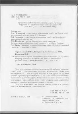 Тарнопольський О.Б., Кожушко С.П. та ін. Психологічні справи