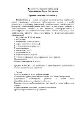 Лекции - Клиническая психология