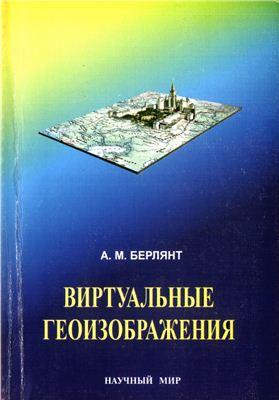 Берлянт А.М. Виртуальные геоизображения