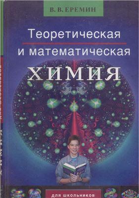 Еремин В.В. Теоретическая и математическая химия для школьников. Подготовка к химическим олимпиадам