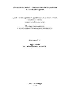 Кардонов Г.А. Конспект лекций по электрическим машинам