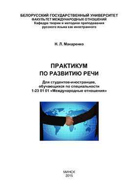 Макаренко Н.Л. Практикум по развитию речи