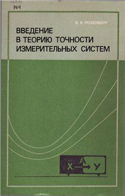 Розенберг В.Я. Введение в теорию точности измерительных систем