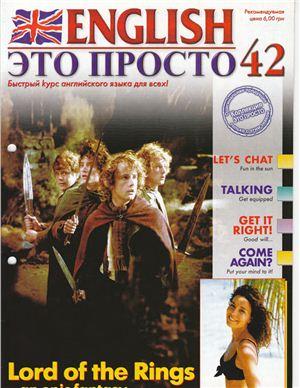 English - это просто 2004 №42