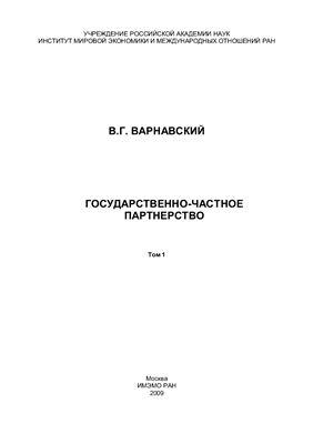 Варнавский В.Г. Государственно-частное партнерство. Т.I
