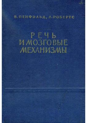 Пенфилд У., Робертс Л. Речь и мозговые механизмы