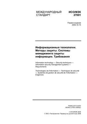 Международный стандарт ИСО/МЭК 27001. Информационные технологии. Методы защиты. Системы менеджмента защиты информации. Требования