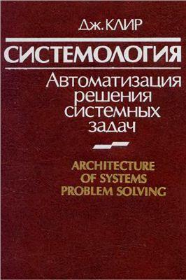 Клир Дж. Системология. Автоматизация решения системных задач