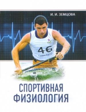 Земцова И.И. Спортивная физиология. Учебное пособие для студентов вузов