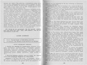 Лепешова И.Д. Учебник английского языка. Часть 3 архива (из 5-и)