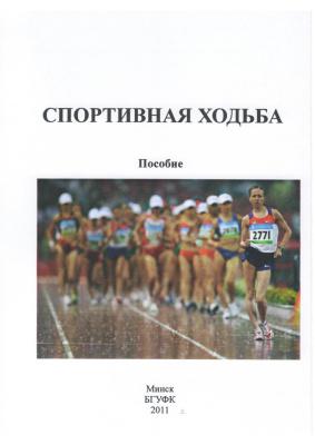 Мехрикадзе В.В. и др. Спортивная ходьба