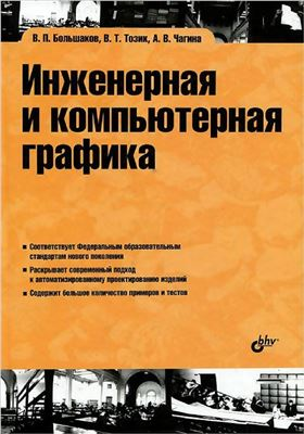 Большаков В. Инженерная и компьютерная графика