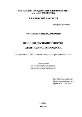 Моисеев С.В. Принцип диспозитивности арбитражного процесса