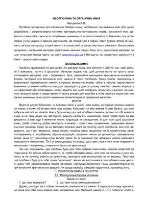 Жолдаков А.О. Неорганічна та органічна хімія