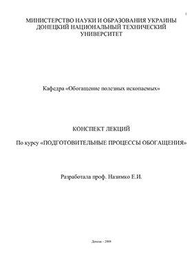 Назимко Е.И. Конспект лекций по курсу Подготовительные процессы обогащения