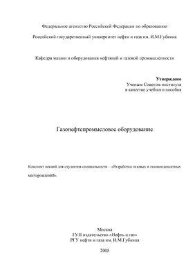 Ивановский В.Н., Мерициди И.А. Газонефтепромысловое оборудование. Конспект лекций