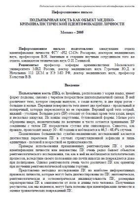 Звягин В.Н. Подъязычная кость как объект медико-криминалистической идентификации личности