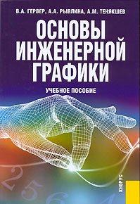 Гервер В.А., Рывлина А.А., Тенякшев А.М. Основы инженерной графики