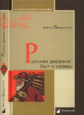 Бердинских В. Русская деревня. Быт и нравы