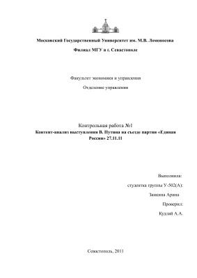 Контент-анализ выступления В. Путина на съезде партии Единая Россия 27.11.11