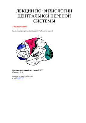 Проничев И.В. Лекции по физиологии центральной нервной системы