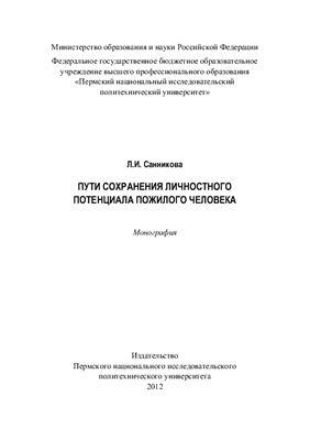 Санникова Л.И. Пути сохранения творческого потенциала пожилого человека