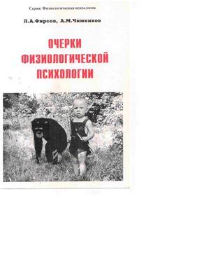 Фирсов Л.А., Чиженков А.М. Очерки физиологической психологии