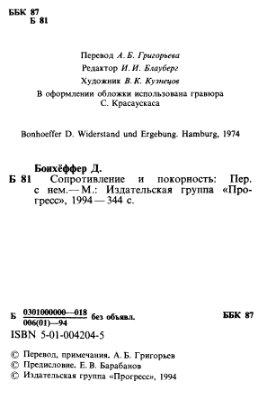Бонхёффер Д. Сопротивление и покорность