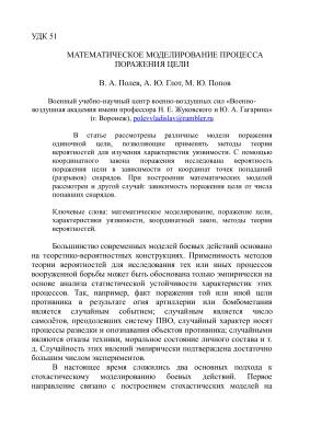 Полев В.А., Глот А.Ю., Попов М.Ю. Математическое моделирование процесса поражения цели