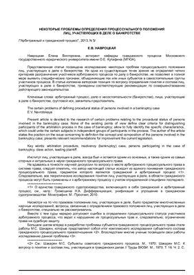 Навроцкая Е.В. Некоторые проблемы определения процессуального положения лиц, участвующих в деле о банкротстве