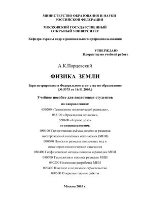 Порцевский А.К. Физика Земли