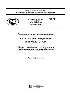 ГОСТ Р 54983-2012 Системы газораспределительные. Сети газораспределения природного газа. Общие требования к эксплуатации. Эксплуатационная документация