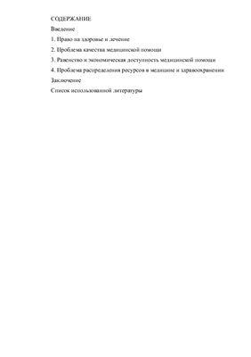 Реферат - Право на здоровье и лечение