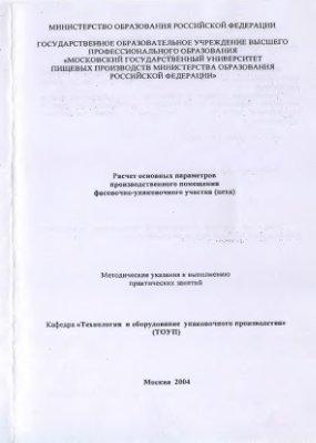 Тимченко А.И. Расчет основных параметров производственного помещения фасовочно-упаковочного участка (цеха)
