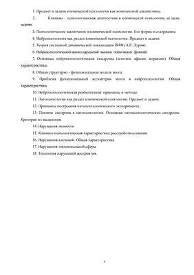 Ответы на экзаменационные вопросы по клинической психологии