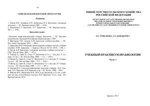 Грибанова О.Г., Бондырева Л.А. Учебный практикум по биологии. Часть 1