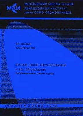 Кошкин В.К. Михайлова Т.В. Второй закон термодинамики и его приложения