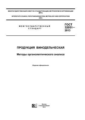 ГОСТ 32051-2013 Продукция винодельческая. Методы органолептического анализа