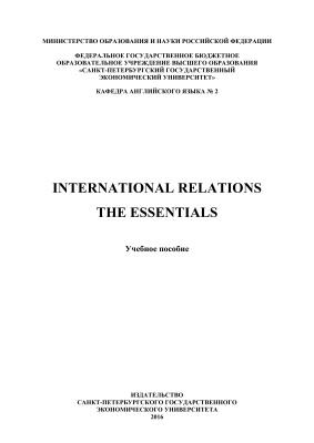 Черенкова Н.И., Нестерова О.А. и др. International Relations. The Essentials