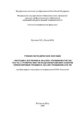 Пустовит О.Е., Попов Ю.В. Методика изучения и анализа трещиноватости. Часть 2. Графические методы изображения замеров ориентировки трещин и анализ трещиноватости