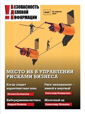 Безопасность Деловой Информации 2014 № 07