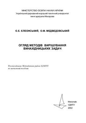 Єлеонський Є.Є., Медведовський А.М. Огляд методів вирішування винахідницьких задач